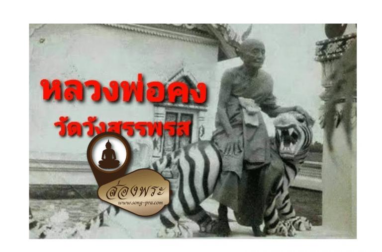 ประวัติ หลวงพ่อคง วัดวังสรรพรส จันทบุรี