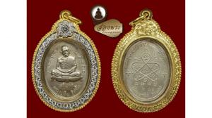 เหรียญเจริญพร หลวงปู่ทิม วัดละหารไร่ เหรียญหลัก ราคาเกินล้าน