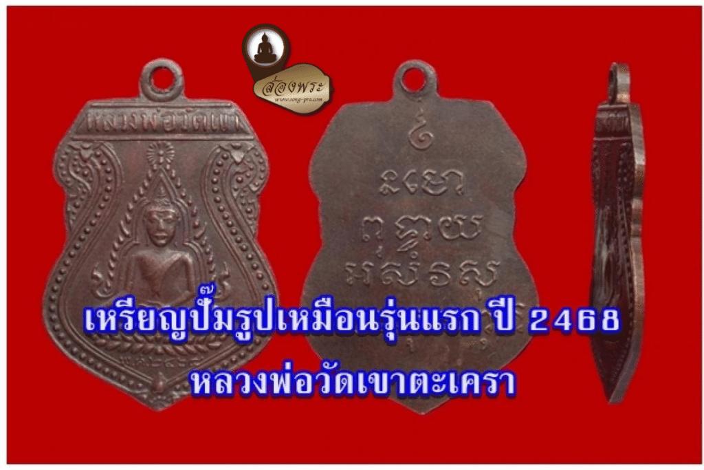 เหรียญหลวงพ่อวัดเขาตะเครา รุ่นแรก ปี 2468