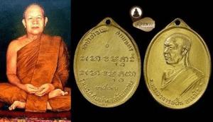 เหรียญพระอาจารย์ฝั้น อาจาโร วัดป่าถ้ำขาม รุ่นแรก 2507