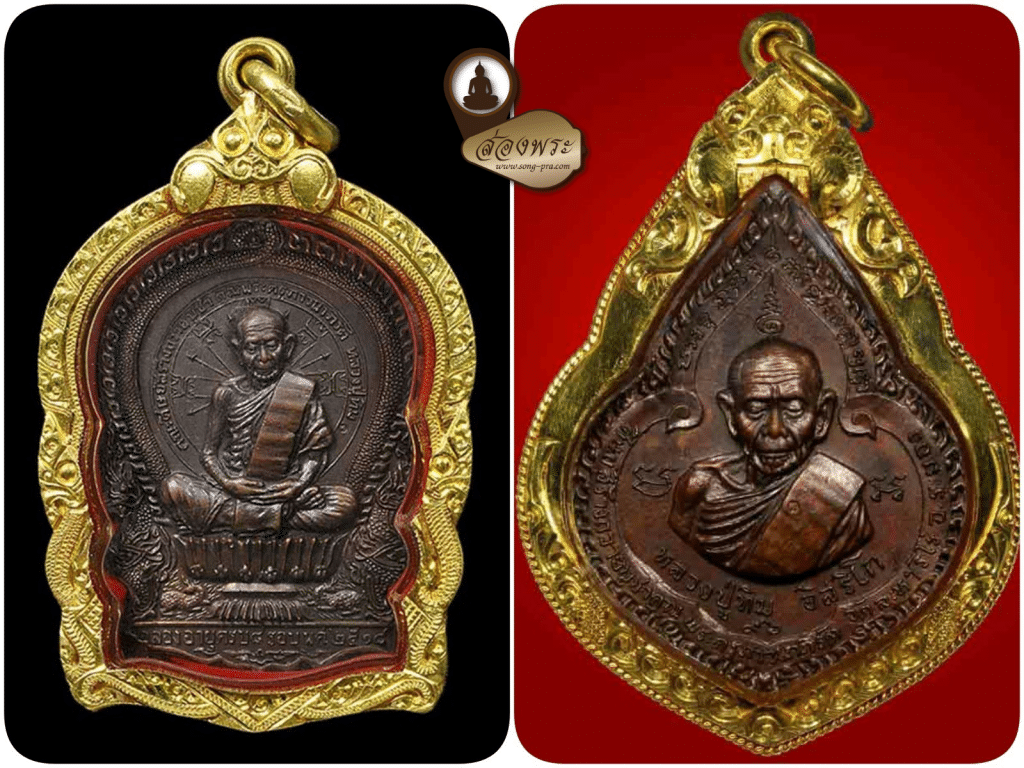 เหรียญนั่งพาน เหรียญหยดน้ำ หลวงปู่ทิม วัดละหารไร่ ปี 2518