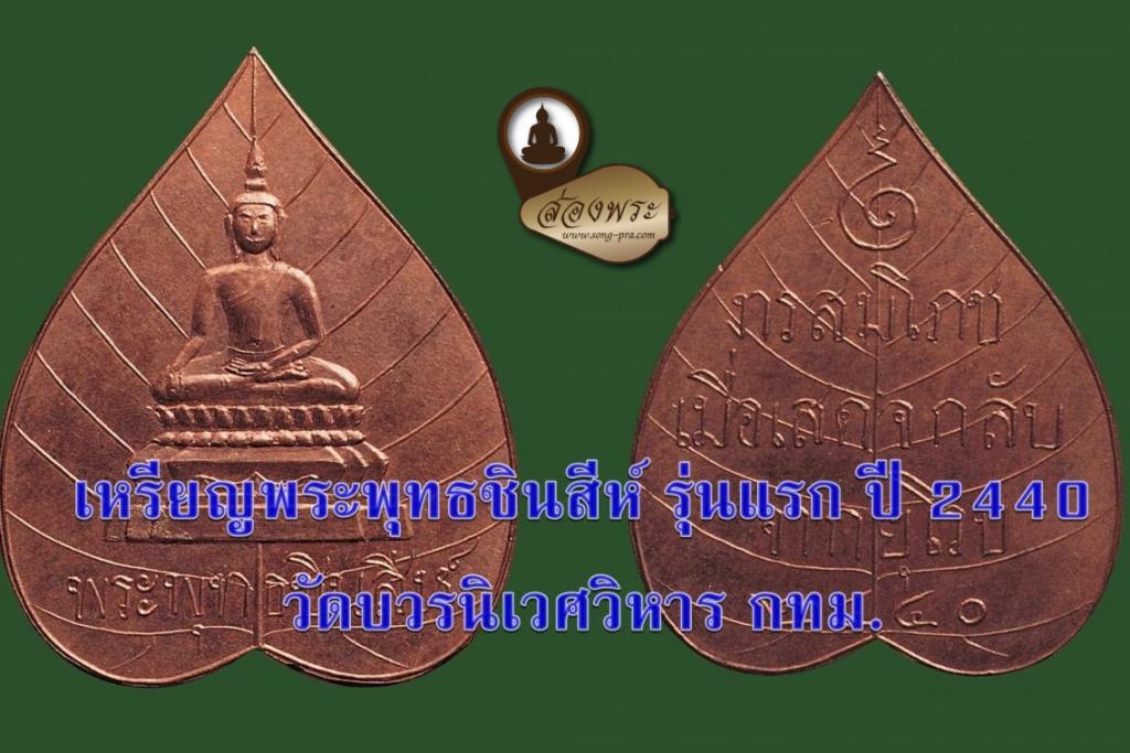 เหรียญพระพุทธเหรียญแรกของประเทศไทย พระพุทธชินสีห์ ปี 2440