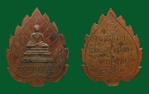 ประวัติความเป็นมา เหรียญพระพุทธชินสีห์ รุ่นแรก วัดบวรฯ สุดยอดเหรียญหายาก